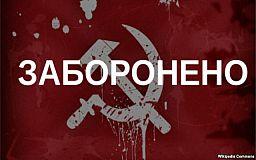 Суд запретил деятельность коммунистических партий в Украине