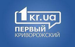 «Первый Криворожский» презентовал обновленную мобильную версию сайта