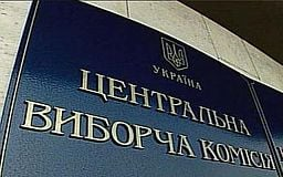 ЦИК отменила постановление Криворожского горизбиркома о прекращении полномочий 6 районных комиссий