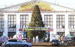 Путешествие Деда Мороза и Снегурочки: в Жовтневом районе Кривого Рога прошло торжественное открытие елочного городка