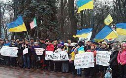 Криворожские активисты продолжают митинги под зданием Верховной Рады