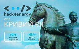 Криворожане на страже энергетики: В Кривом Роге пройдет хакатон энергетической свободы Hack4energy