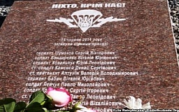 В Днепропетровске открыли мемориал погибшим десантникам в Ил-76
