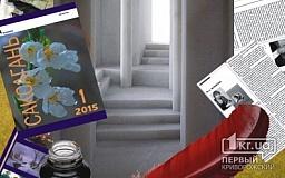 24 года успеха: В Кривом Роге состоится презентация сразу трех номеров альманаха «Саксагань»