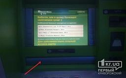 «Свидетели событий»: Над банкоматами Кривого Рога «колдуют» мошенники