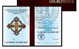 Криворожских бойцов наградят орденами «За верность присяге»