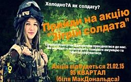В Кривом Роге пройдет акция «Согрей солдата»