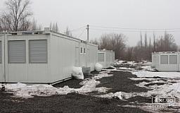 Почему в криворожских модульных домах для переселенцев никто не живет?