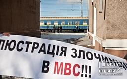 В Кривом Роге протестовали против действий работников линейного отдела милиции