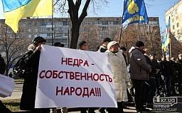 В Кривом Роге выступили против давления на ООО «Рудомайн» (ОБНОВЛЕНО)