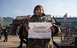 В Кривом Роге прошла акция «Согрей солдата»