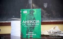 В Кривом Роге презентовали книгу об аннексии Крыма