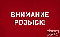Внимание, розыск! На Днепропетровщине разыскивается без вести пропавший пенсионер