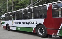 В Кривом Роге по новой линии через дамбу КРЭСа будут ездить три троллейбуса с интервалом в 50 минут