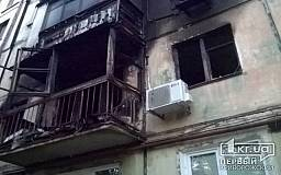 Взрыв в Кривом Роге: по улице Лермонтова  горел жилой дом, пострадало 7 человек