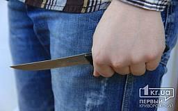 Криворожанин получил удар ножом на лестничной клетке