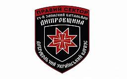 Расформировано Криворожское подразделение 14 запасного батальона ДУК «Правый сектор»