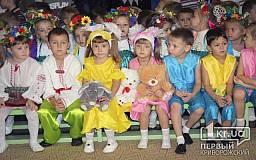 Маленькі криворіжці передали сонячний привіт захисникам України (СЮЖЕТ)