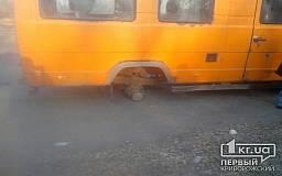 У криворожской маршрутки на ходу отпало колесо