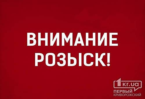 Внимание, розыск! На Днепропетровщине разыскивается без вести пропавшая женщина