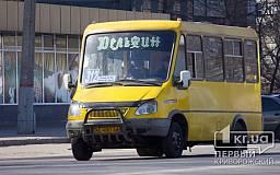 Криворожане обжалуют в суде тариф в 5 гривен на проезд в городских маршрутках (ИСПРАВЛЕНО)