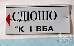 «Кривбас-84»: Як живе одна із найбагатших спортивних шкіл міста (СЮЖЕТ)