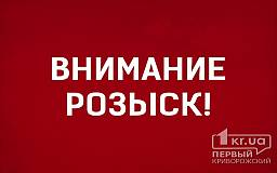 Внимание, розыск! На Днепропетровщине разыскивается беглый заключенный
