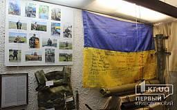 Жизнь Украине. Душа Богу. Честь себе. В Кривом Роге открылась экспозиция «Герої не вмирають»