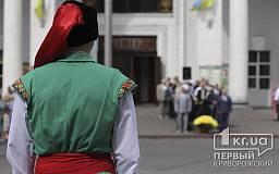 В Кривом Роге прошли торжественные мероприятия по случаю Дня Независимости и Дня Государственного флага