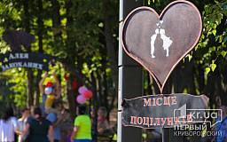В Жовтневом районе Кривого Рога появилось новое место для примирения и поцелуев