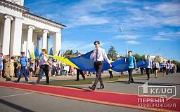 З Днем Незалежності України, дорогі криворіжці!