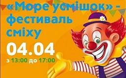 ТРК «Солнечная Галерея» приглашает всех горожан на фестиваль смеха «Море улыбок»