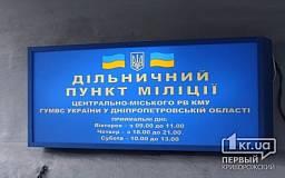 О работе участковых инспекторов милиции Кривого Рога