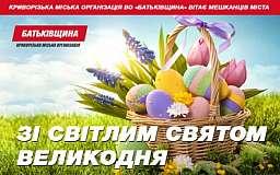 Вітання Криворізької міської організаціїї ВО «Батьківщина» зі світлим святом Великодня!