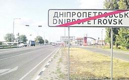 Каким городам и селам грозит переименование по закону о борьбе с тоталитаризмом
