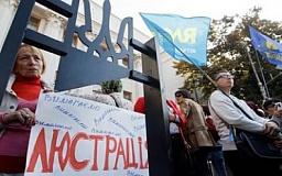 В Украине готовят новые правила люстрации: введут люстрационную полицию и додавят коррупционеров