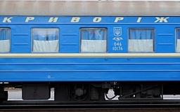 Планируется временная отмена нескольких криворожских поездов