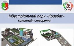 Никто не заинтересован в строительстве индустриального парка «Кривбасс»