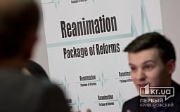 В Кривом Роге представили Реанимационный пакет реформ