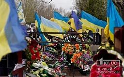 В Кривом Роге прошла Памятная панихида по погибшим бойцам АТО
