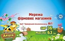 «Криворожский гормолокозавод №1» дарит возможность жителям родного города приобрести молочные продукты по специальным ценам