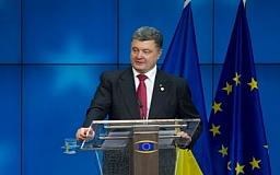 Через 5 лет Украина подаст заявку на членство в ЕС, - Порошенко
