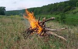 Мешканців області закликають під час травневих свят бути обережними з вогнем