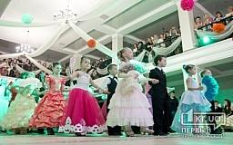 В Кривом Роге состоялся детский бал «Однажды в королевстве»