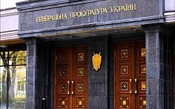 Сергею Степанюку грозит до 10 лет заключения с конфискацией имущества, - Генпрокуратура