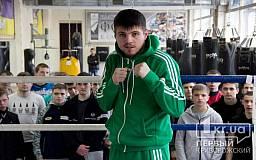 Евгений Хитров начал подготовку к своему первому бою в Кривом Роге