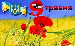 На Дніпропетровщині вперше відзначать День пам'яті та примирення