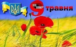 На Дніпропетровщині започаткували нову традицію відзначення 8 та 9 травня