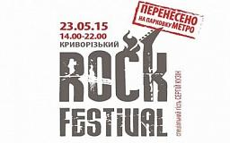 В Кривом Роге пройдет рок-фестиваль «Не Дай СНІДу Шанс!»