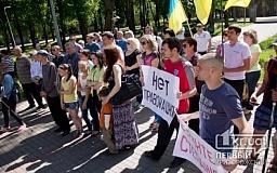 В Кривом Роге прошел митинг в поддержку Сергея Степанюка, задержанного Генпрокуратурой (СЮЖЕТ)